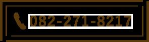 082-271-8217