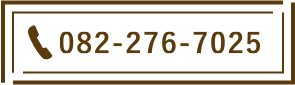 082-276-7025